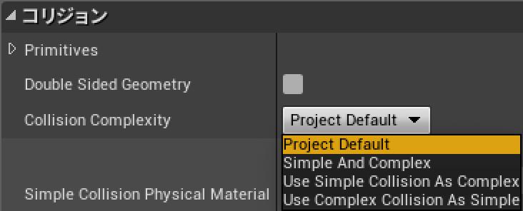 UnrealEngineでfbxファイルに当たり判定を入れる画面