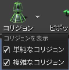 UnrealEngine4でfbxファイルの当たり判定の表示を行う画面説明