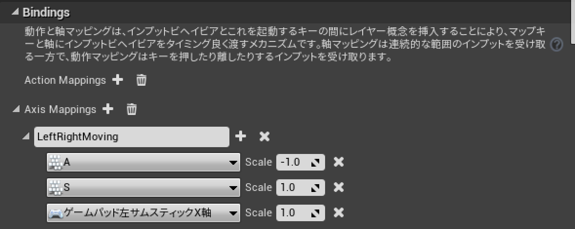 unrealEngine Joystickの入力を受け取れるようにする項目設定
