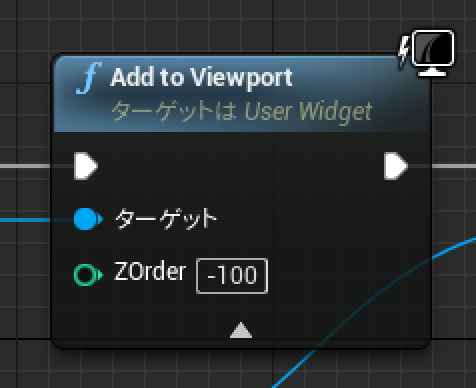 unrealEngine Blueprint AddToViewport Zorder指定画面