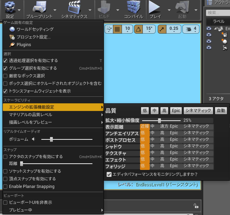 UnrealEditorエンジンの拡張機能設定を低にする画面
