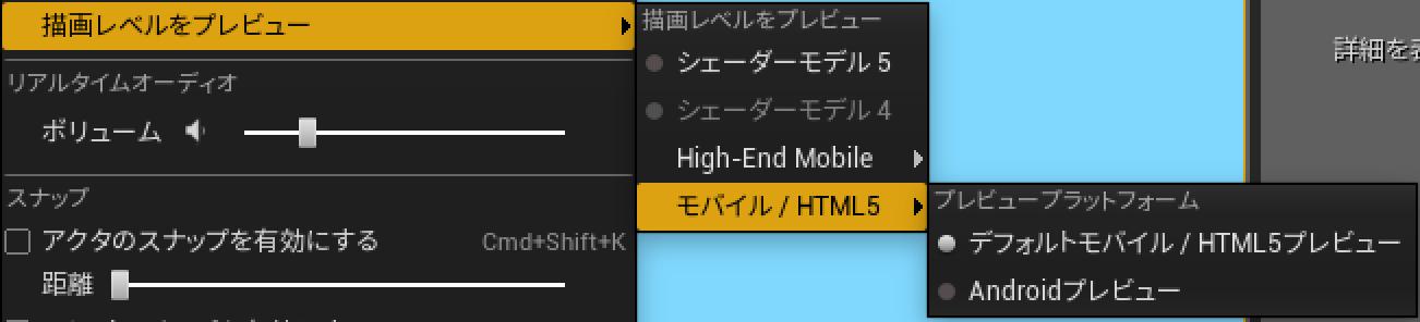 UnrealEditorの描画レベルをプレビュー変更画面