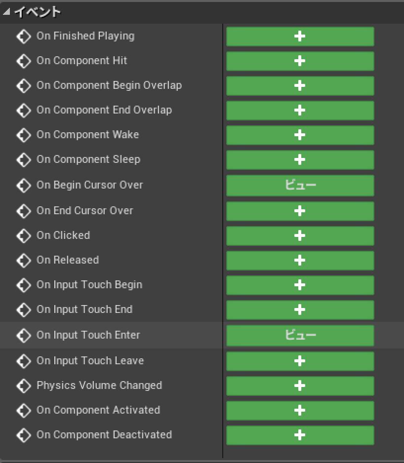タッチイベントを呼ぶためのBlueprint詳細画面