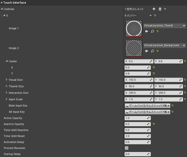 UnrealEngine4 Touch Interface設定画面