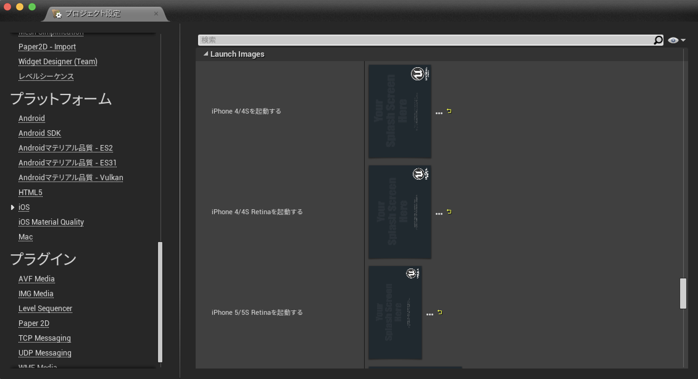 UnrealEngine iOSスプラッシュ画面設定画面